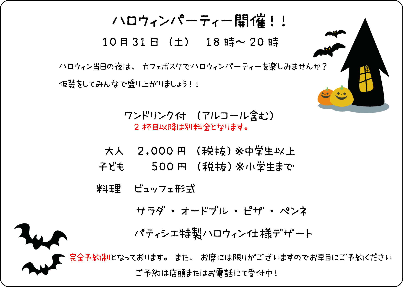 ハロウィン 31日