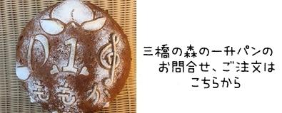 三橋の森の一升パン