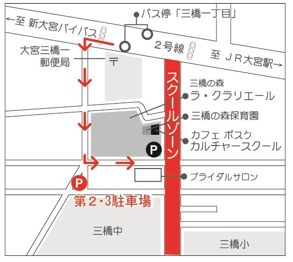 三橋の森スクールゾーン表記画像